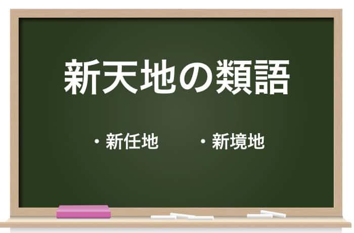 新天地での活躍をお祈りします 英語