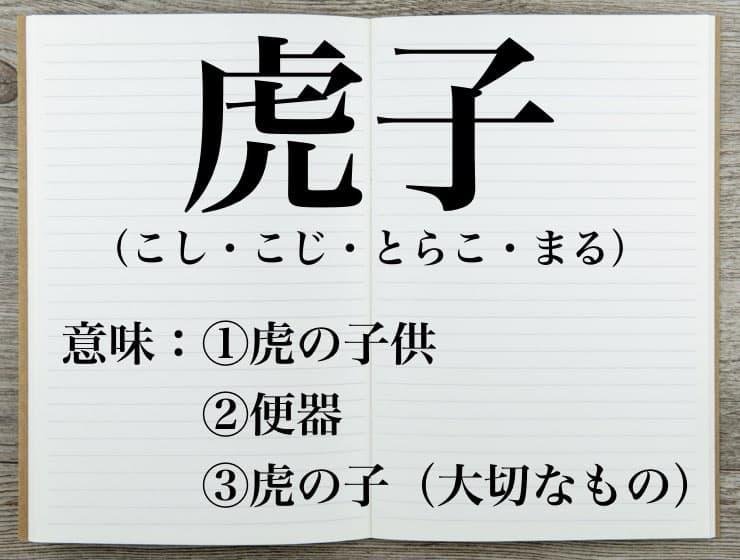 虎子」の意味や読み方は?「虎子」を含むことわざや由来を解説!