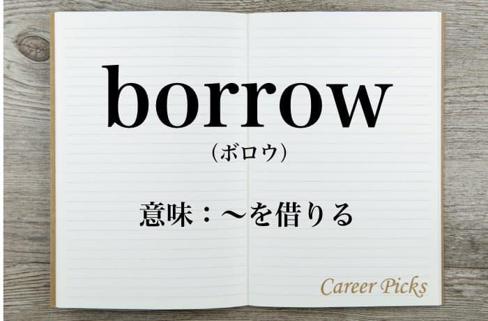 borrowの意味とは