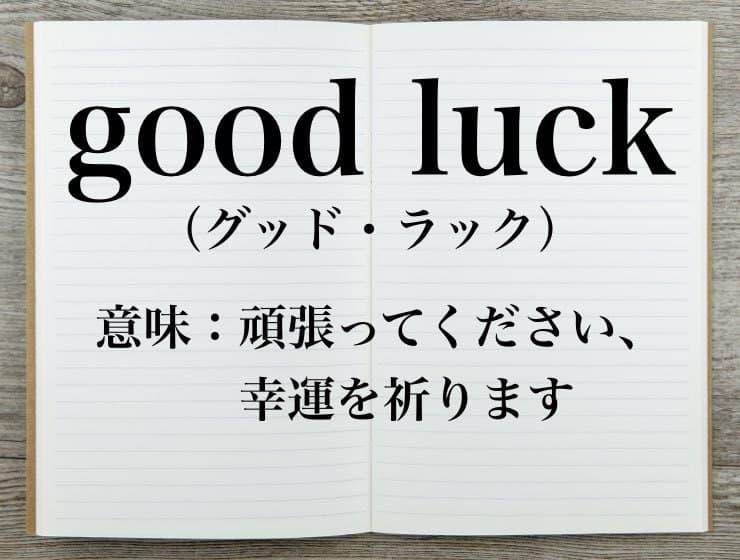 意味 Go for it