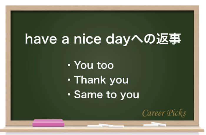 have a nice dayへの返事