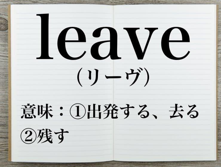 leaveの意味とは