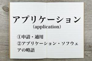 アプリケーションの意味とは