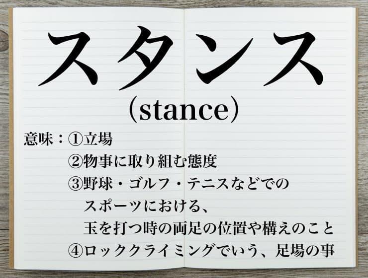 スタンスの意味とは