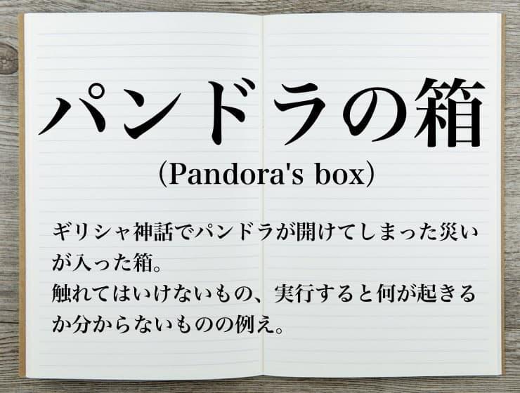 の は パンドラ 箱 と