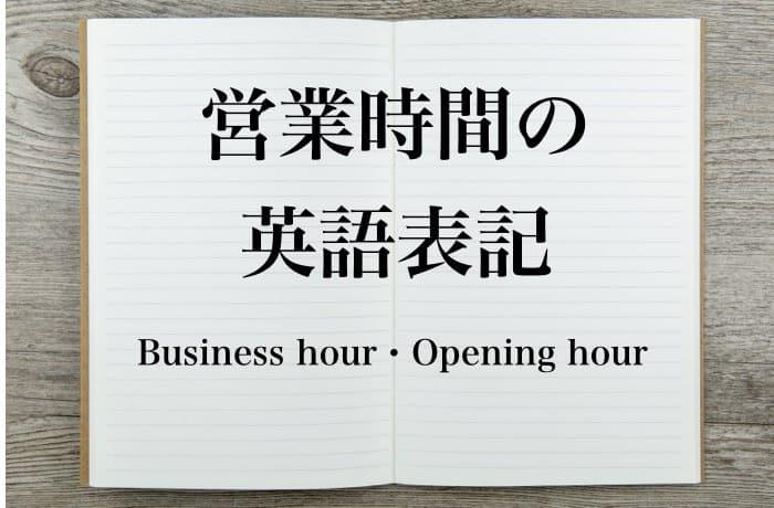 営業時間の英語表記