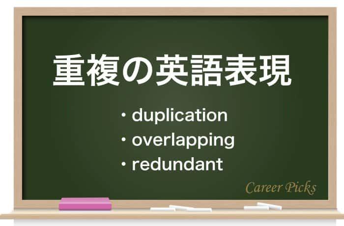 重複の英語表現