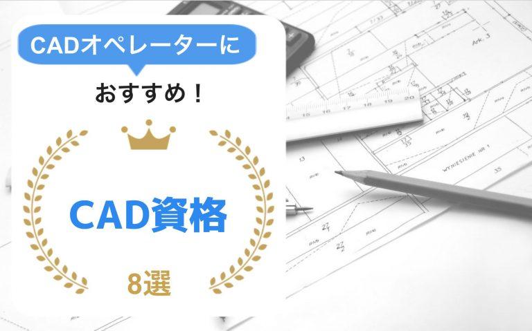 CADオペレーターにおすすめ!CAD資格8選