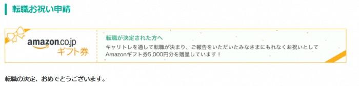 STEP3.内定・お祝い金の申請