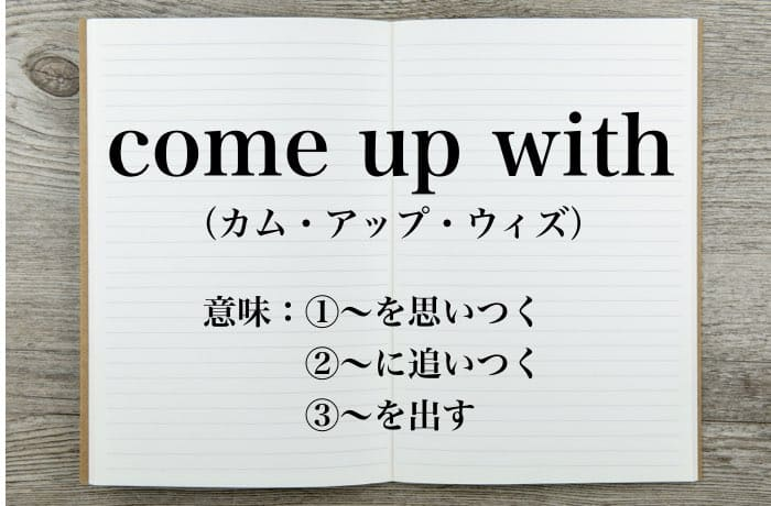 come up withの意味とは