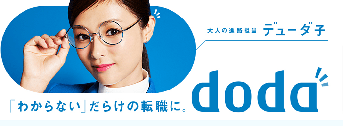 マイナビエージェントと併用すべき転職エージェント2.doda