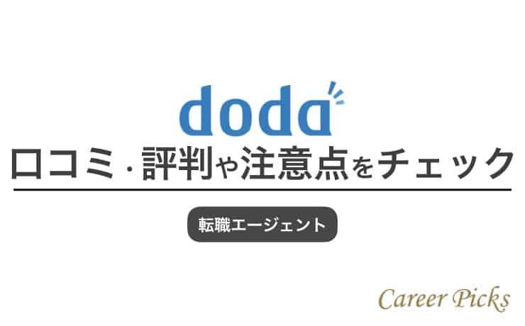 騙されるな!doda(デューダ)の悪い評判と利用前の全注意点