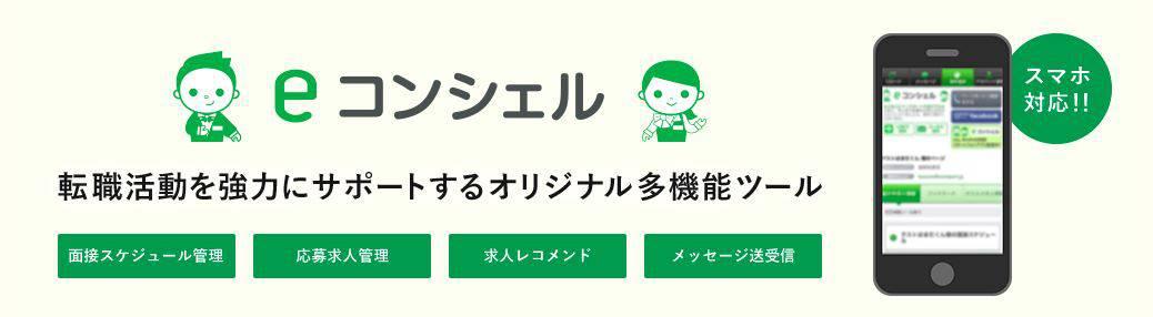 ワークポートの利用者向けアプリ「eコンシェル」について