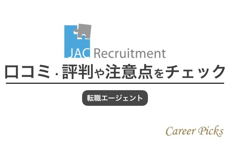 JACリクルートメント