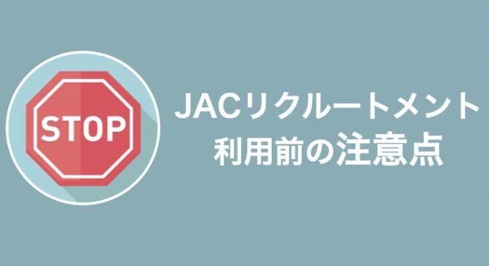 JACリクルートメントの注意点
