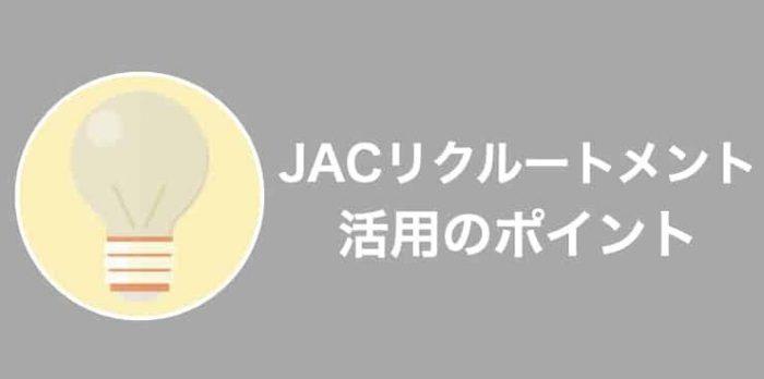 JACリクルートメント活用のポイント