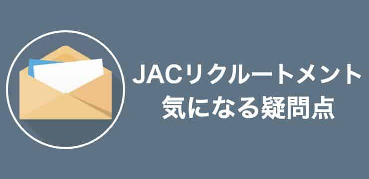 JACリクルートメントの疑問点