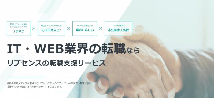 専門のエージェントによるIT・Web業界の「転職支援サービス」