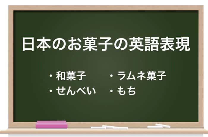 日本のお菓子の英語表現