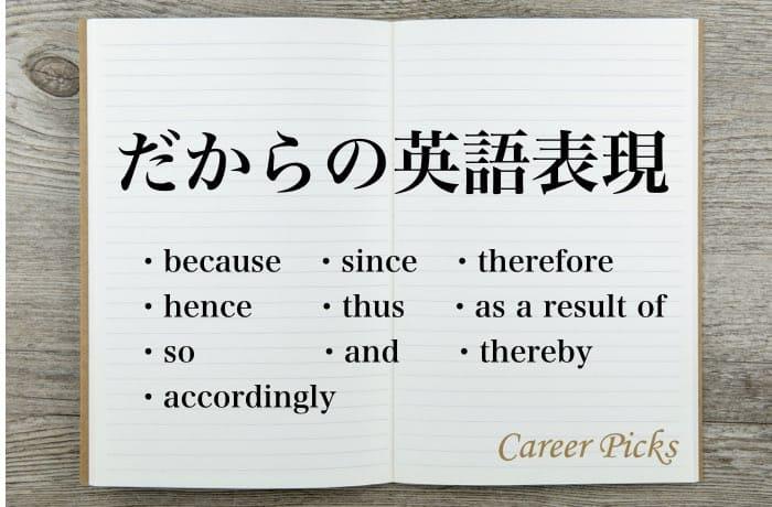 だからの英語表現