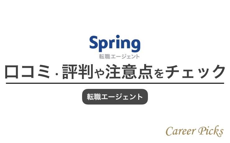 アデコ 転職エージェント(spring 転職エージェント)