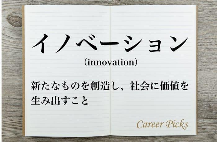 イノベーションの意味とは