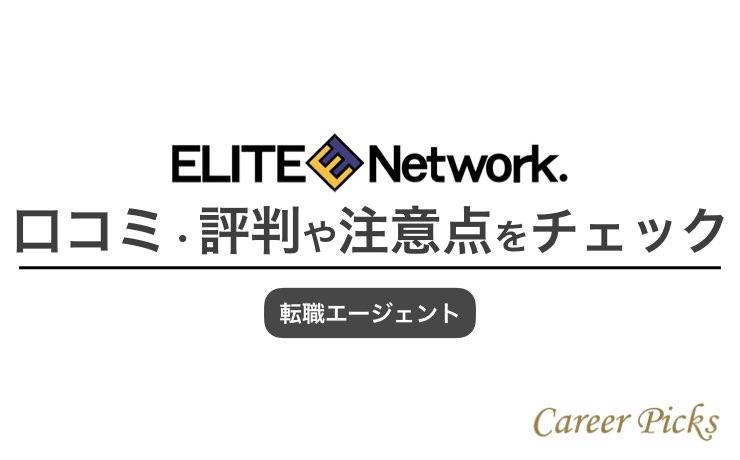 会計士 てん しょく 情報 エリート ネットワーク