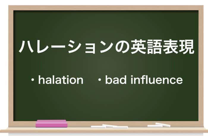 ハレーションの英語表現