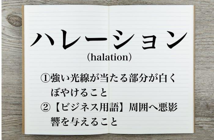 ハレーションの意味とは