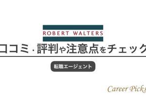 ロバート ウォルター ズ