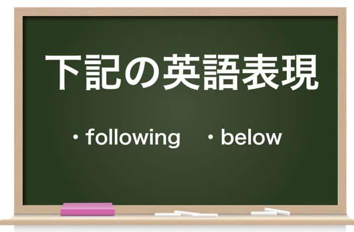 下記の英語表現
