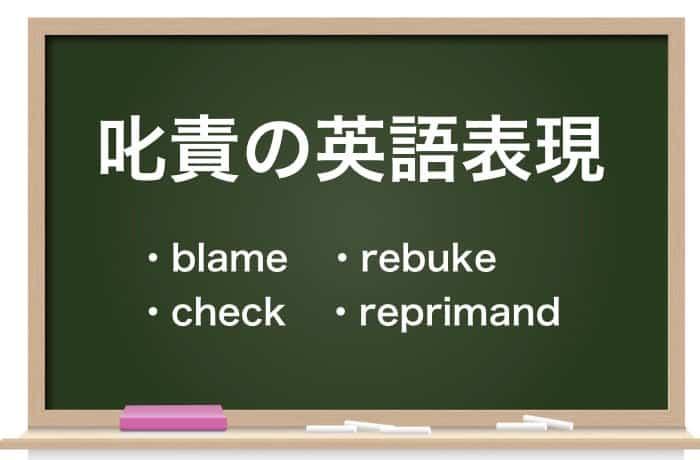 叱責の英語表現