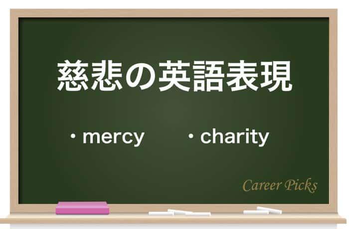 慈悲の英語表現