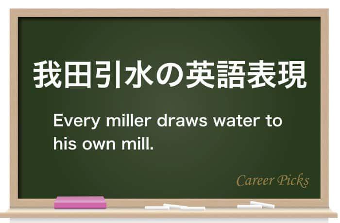 我田引水の英語表現