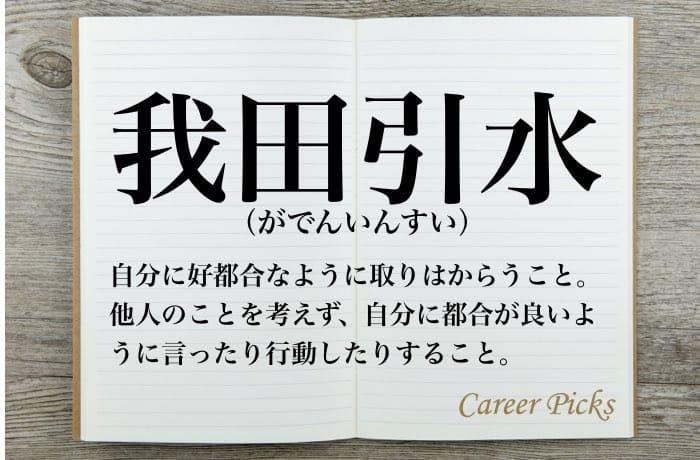 英語 田んぼ