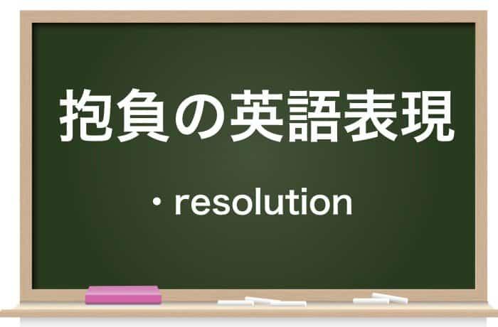 新年の抱負 例文