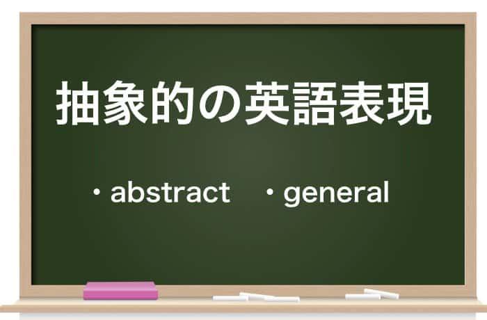 抽象的の英語表現