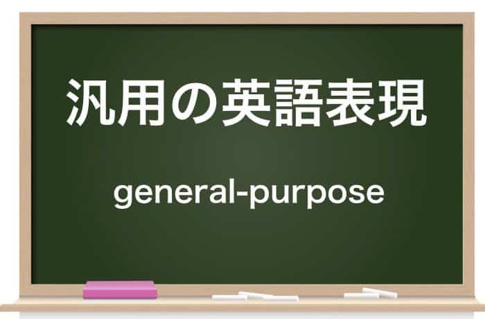 汎用の英語表現