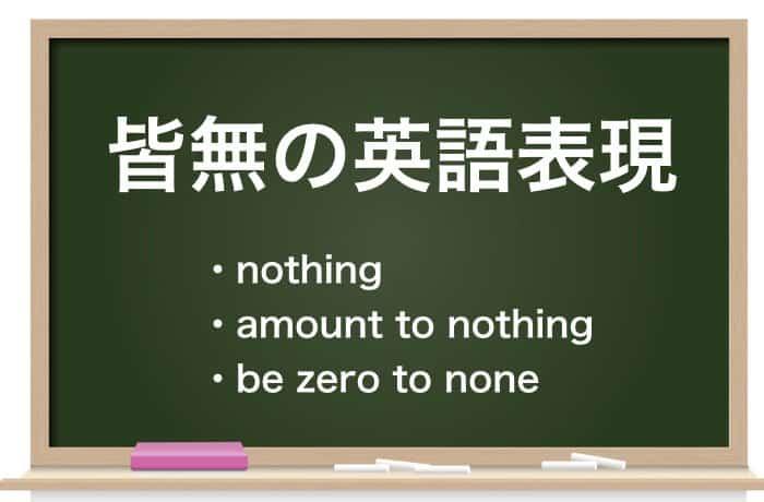 皆無の英語表現