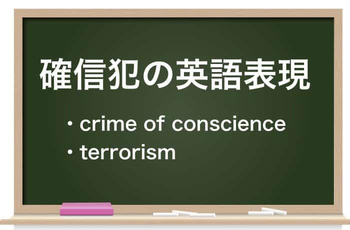 確信犯の英語表現
