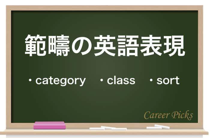 範疇の英語表現