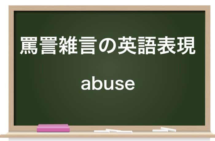 罵詈雑言の英語表現