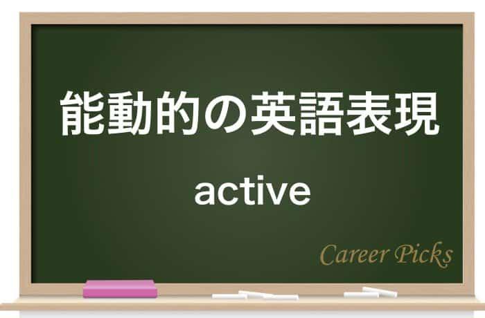 能動的の英語表現