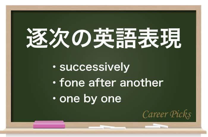 逐次の英語表現