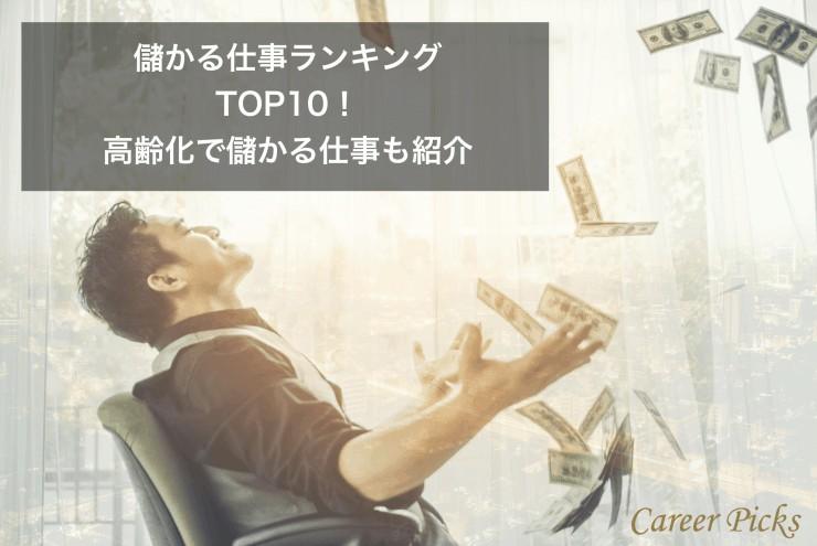 儲かる仕事ランキングTOP10!高齢化で儲かる仕事も紹介