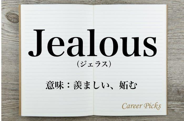 Jealousの意味とは