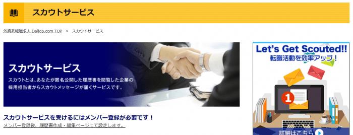 外資系企業からオファーが届くスカウトサービス