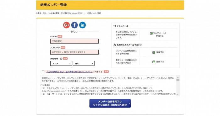 STEP1.会員登録