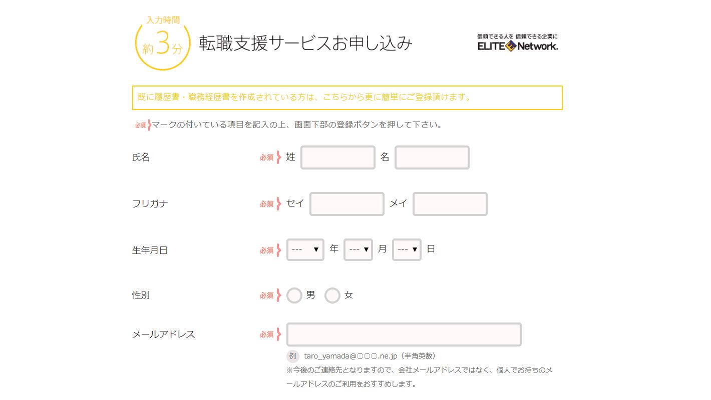 エリートネットワーク会員登録1