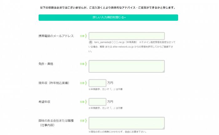 エリートネットワーク登録画面